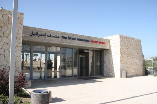 Entrance to The Israel Museum