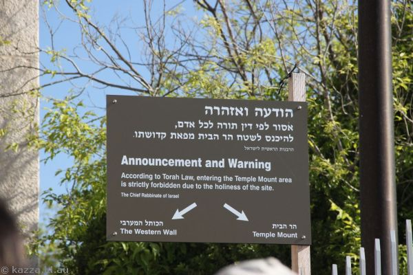 Sign warning people to stay off the Temple Mount