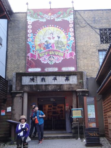 Entrance to ShengPing Theatre