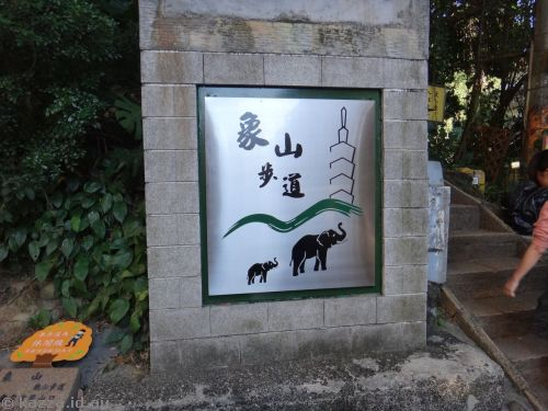 Entrance sign to Xiangshan