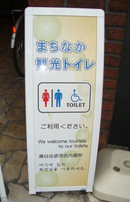 Japan welcomes tourists to their toilets