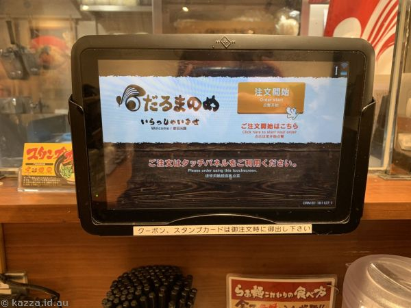Electronic menu and ordering tablet at Darumanome, Akihabara