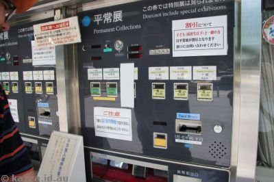 Vending machines to buy tickets for the Tokyo National Museum